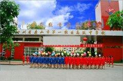 乐山第一职业高级中学(乐山一职中)