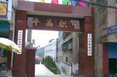 平昌县职业中学