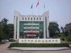 自贡市旅游职业高级中学