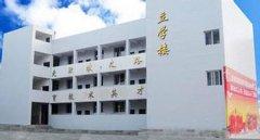 达县亭子职业高级中学