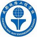 成都铁路工程学校,成都工贸职业技术学院铁道工程系