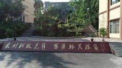 四川省合江县先市职业高级中学校