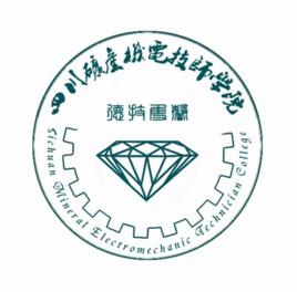 四川矿产机电技师学