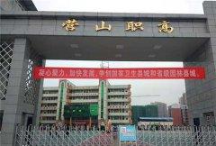 四川省营山职业高级中学