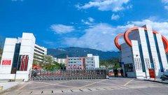 四川省华蓥职业技术学校