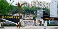 盐亭职业技术学校