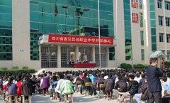 四川省宣汉昆池职业中学